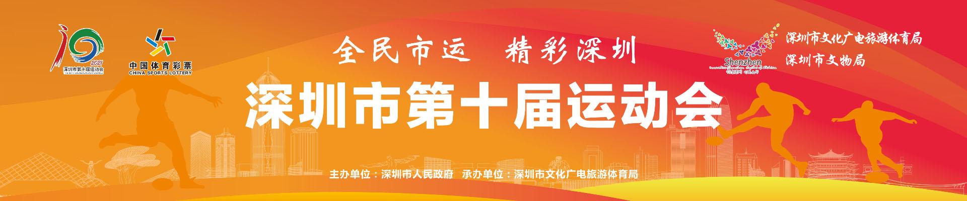 深圳市文化广电旅游体育局