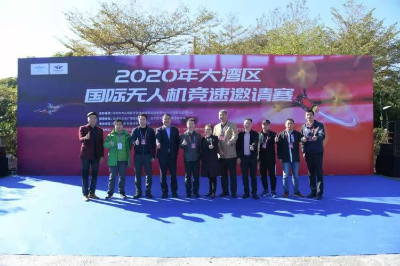 """""""空中F1""""!2020大湾区国际无人机竞速邀请赛拉开战幕"""