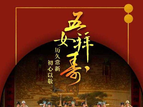经典传统越剧《五女拜寿》