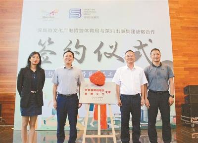 """深圳首创""""书吧+体育""""模式促文体融合发展"""