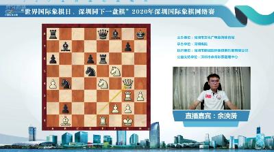 世界国象日,同下一盘棋!深圳国象网络赛决出18项冠军