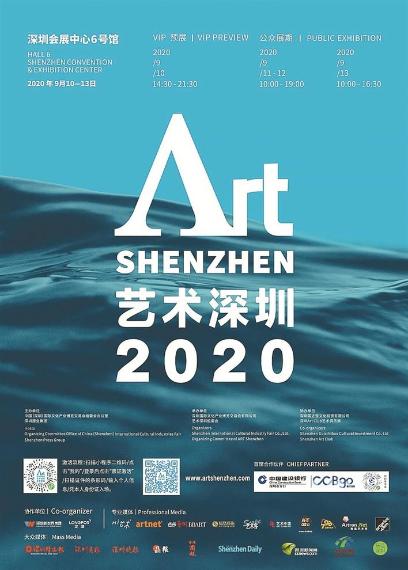 2020艺术深圳本周举行